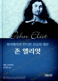 존 엘리엇 - 북아메리카 인디언 선교의 대부 (크리스챤 신서105)