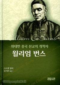 윌리엄 번스 - 위대한 중국 선교의 개척자 (크리스챤 신서106)