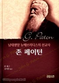 존 페이턴 - 남태평양 뉴헤브리디스의 선교사 (크리스챤 신서108)