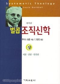 [개정판] 벌콥 조직신학 상
