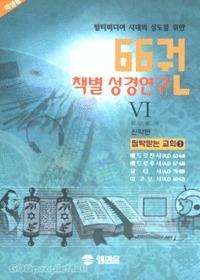 멀티미디어 시대의 성도를 위한 66권 책별 성경연구Ⅵ 신약편 - 핍박받는 교회①학생용