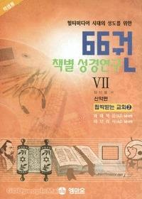 멀티미디어 시대의 성도를 위한 66권 책별 성경연구Ⅶ 신약편 - 핍박받는 교회②학생용