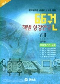 멀티미디어 시대의 성도를 위한 66권 책별 성경연구Ⅷ 신약편 - 성숙해가는 교회①학생용