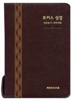 NEW 새찬송가 포커스 성경 중 합본 (색인/지퍼/다크브라운)