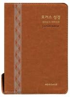 NEW 새찬송가 포커스 성경 중 합본 (색인/지퍼/카멜)