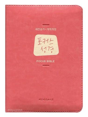 NEW 새찬송가 포커스 성경 특미니 합본 (색인/지퍼/큐트코럴핑크)