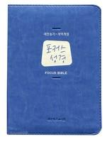 NEW 새찬송가 포커스 성경 특미니 합본 (색인/지퍼/큐트펄청)