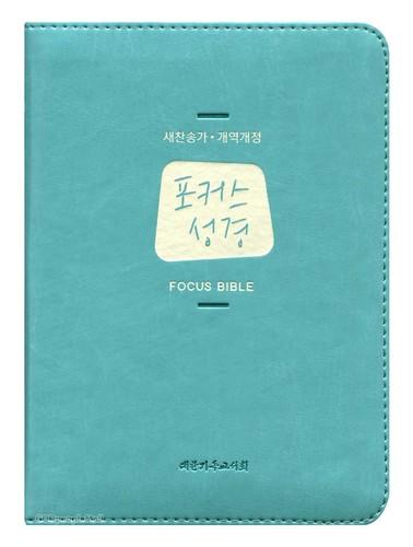 NEW 새찬송가 포커스 성경 특미니 합본 (색인/지퍼/큐트에메랄드)
