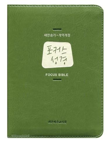 NEW 새찬송가 포커스 성경 특미니 합본 (색인/지퍼/큐트올리브)