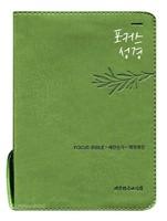 NEW 새찬송가 포커스 성경 특소 합본 (색인/지퍼/큐트 올리브)