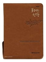 NEW 새찬송가 포커스 성경 특소 합본 (색인/지퍼/큐트 카멜)