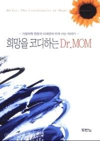 희망을 코디하는 Dr  MOM : 가정의학 전문의 이해경의 미국 사는 이야기