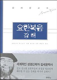 요한복음 강해 - 김세윤 교수