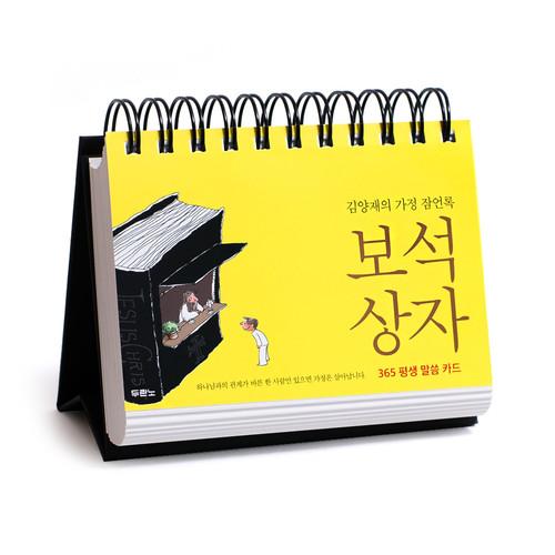 보석상자 (365 Daily Calendar)