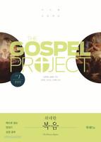가스펠 프로젝트 - 신약 1 : 위대한 복음 (청장년 학습자용)