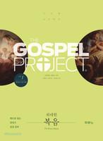 가스펠 프로젝트 - 신약 1 : 위대한 복음 (청장년 인도자용)