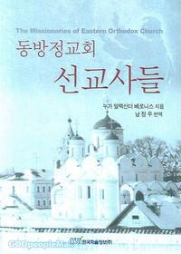 동방정교회 선교사들