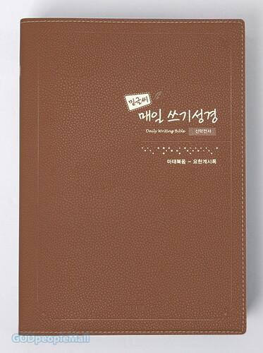 밑글씨 매일 쓰기성경 - 신약전서