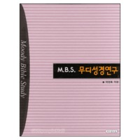 MBS 무디성경연구 (바인더)