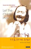 어린이들로 기도하게 하라