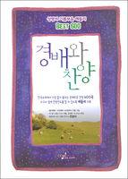 경배와 찬양 - 성령의 기름부음 메들리 BEST 600 (B5 스프링 찬양악보집)