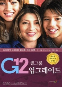 G12 셀그룹 업그레이드 - G12에서 G3으로 셀그룹 성공모델