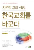 자연적 교회 성장 - 한국 교회를 바꾼다★