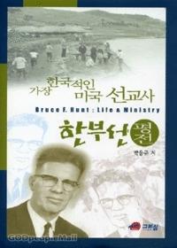 가장한국적인 미국선교사 한부선 평전