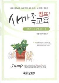 점프! 새가족 교육