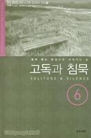 고독과 침묵 - 열매맺는 영성으로 세워지는 삶 성경공부 시리즈 6