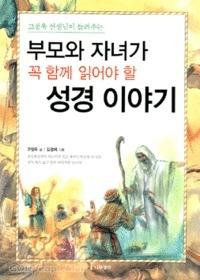 부모와 자녀가 꼭 함께 읽어야 할 성경 이야기★