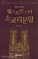 웨스트민스터 소교리문답 -  영한대역 암송용(소책자)