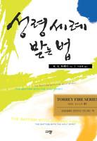 성령세례 받는 법 - R. A. 토레이 파이어 시리즈01(미니북)