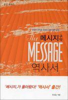 메시지 구약 - 역사서 (한글판/무선판)