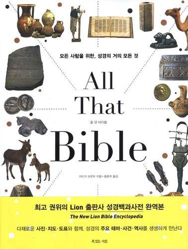 올 댓 바이블 (All That Bible)
