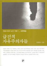 급진적 자유주의자들 : 복음서와의 낯선 여행 1 - 요한복음
