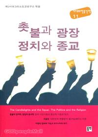 촛불과 광장 정치와 종교 - 시대와 민중신학 11