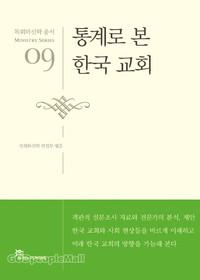 통계로 본 한국 교회