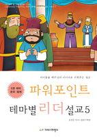 파워포인트 테마별 리더설교 5