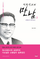 박윤선과의 만남 3 - 신행일치 침묵정진