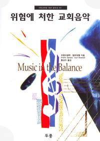 위험에 처한 교회음악 - 기독교인을 위한 필독서101