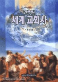 간추린 세계 교회사