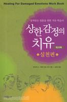 상한 감정의 치유 워크북 - 예찬믿음 104 (최신보증판)