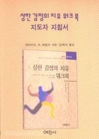 상한 감정의 치유 워크북 지도자 지침서 - 예찬믿음 105