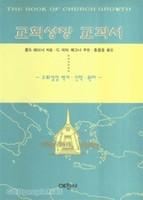 교회성장 교과서 : 교회성장 역사 신학 원리 - 예찬믿음 109
