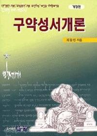 구약성서개론 (개정판)