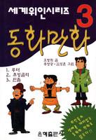 동화만화 - 세계위인시리즈 3 (마틴루터/ 츠빙글리/ 틴틀)