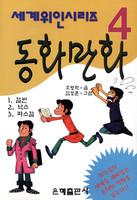 동화만화 - 세계위인시리즈 4 (칼빈/ 낙스/ 파스칼)