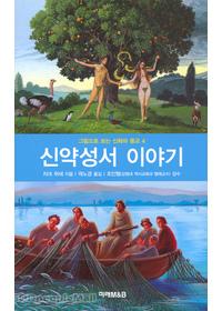 [개정판] 신약성서 이야기 - 그림으로 보는 신화와 종교 4
