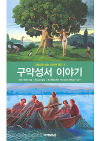 [개정판] 구약성서 이야기 - 그림으로 보는 신화와 종교 3